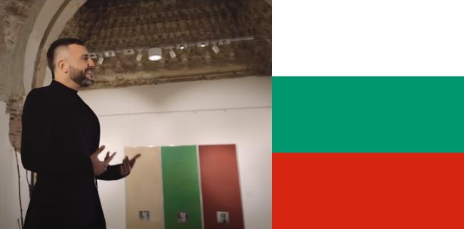 Polémica por el vídeo Here I Stand de Vasil Garvanliev y Bulgaria