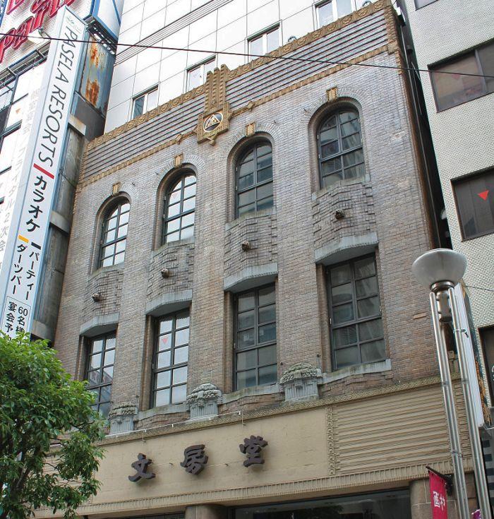 Bumpōdō Tokio Art Decó