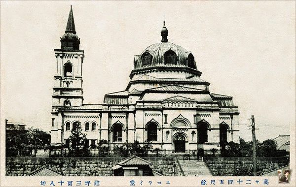 Holy Resurrection Cathedral de Tokio antes terremoto 1923