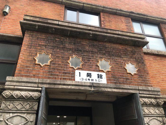 Puerta de acceso al Edificio 1